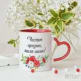 Чаша със снимка и дръжка сърце