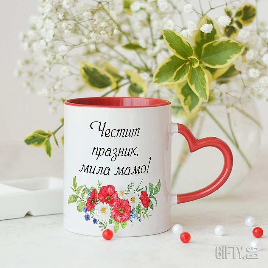 Чаша със цветя и дръжка сърце за подарък в Gifty.BG