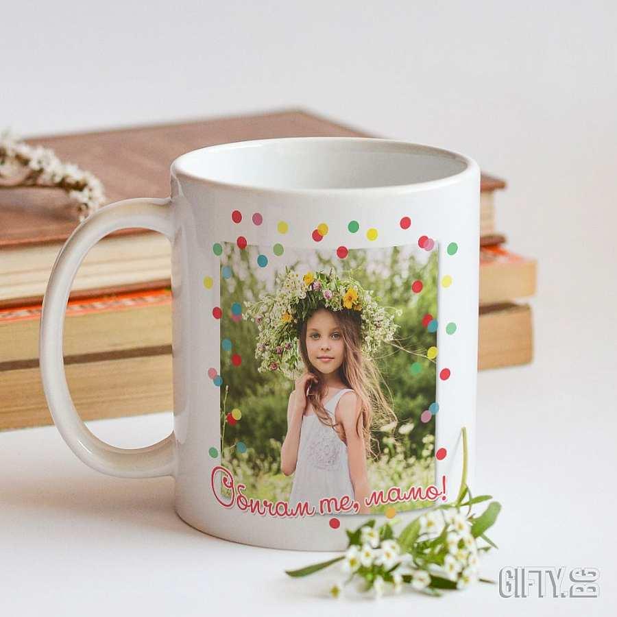 Чаша със снимка и надпис по поръчка за подарък в Gifty.BG