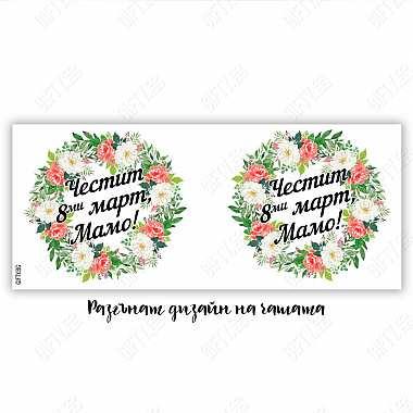 Чаша със снимка и надпис по ваш избор за подарък за 8 март