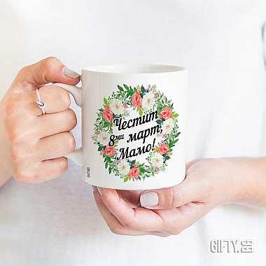Чаша със снимка и надпис по ваш избор подарък за нея
