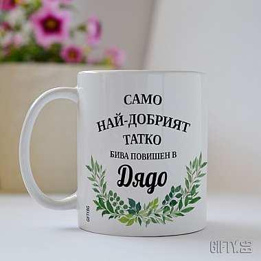 Чаша със снимка или надпис за дядо