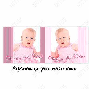 Чаша с бебешка или детска снимка на клиента за подарък в Gifty.BG