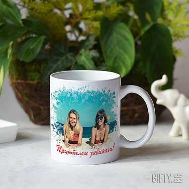 Чаша със снимки, като подарък за най-добра приятелка