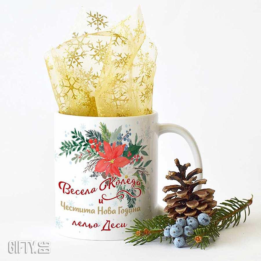Изберете чаша със снимка за Коледа
