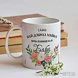 Чаша със снимка за най-добрата майка
