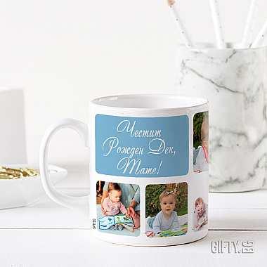 Чаша със снимки Честит рожден ден, тате!