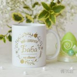Чаша  със златен надпис за баба