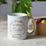 Чаша със златен надпис за баба за подарък в Gifty.BG