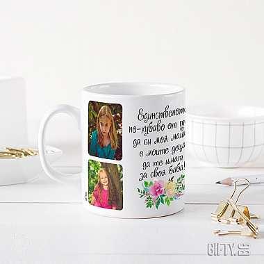 Чаша за баба с красив надпис и снимки