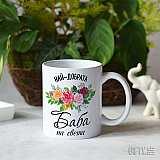 """Чаша за баба с надпис """"Най-добрата баба на света"""""""
