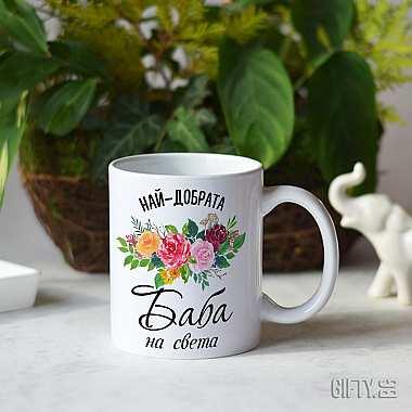 """Чаша за баба с надпис """"Най-добрата баба на света"""" за подарък в Gifty.BG"""