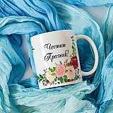 Чаша за жена подарък за госпожата
