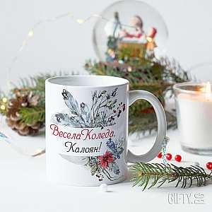 Чаша за кафе подарък за Коледа