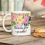 Чаша за кафе с надпис и име за жена с цветя