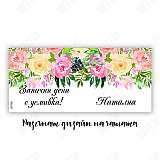 Чаша за кафе с надпис и име за жена с цветя за подарък в Gifty.BG