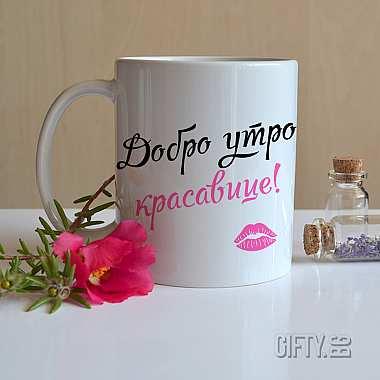 Чаша за кафе с персонално пожелание за подарък в Gifty.BG