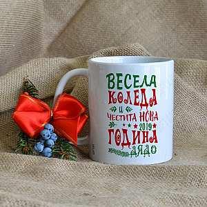 Чаша за Коледа подарък за Дядо