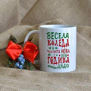 Чаша за Коледа подарък за дядо за подарък в Gifty.BG