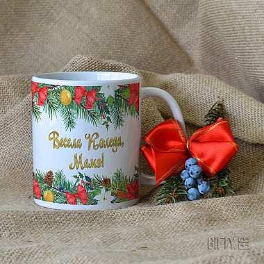 Чаша за Коледа с надпис за майка за подарък в Gifty.BG