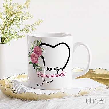 Чаша за лекарка - подарък на доктор