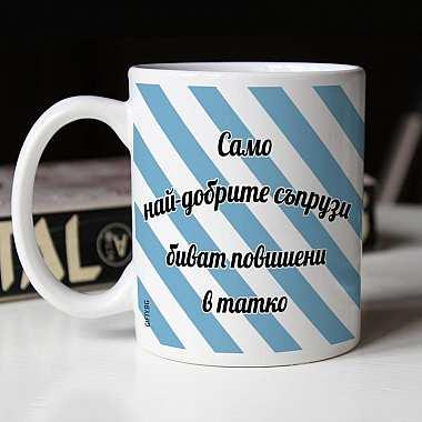 Чаша за мъж - Само най-добрите съпрузи