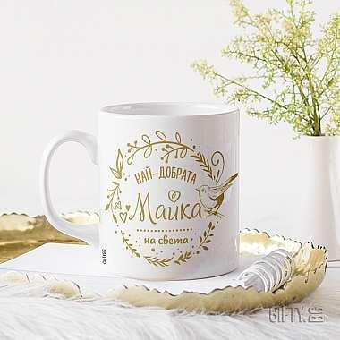 Чаша за майка със златен надпис за подарък в Gifty.BG