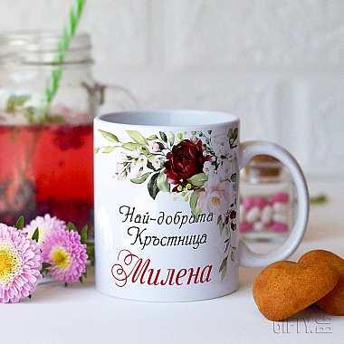 Чаша с цветя за подарък на кръстница