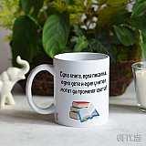 Чаша за учител с красиво послание