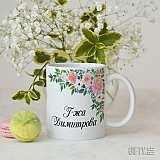 Чаша за учителка с надпис и нейното име