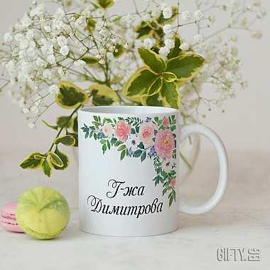 Чаша за учителка, госпожа, класна с надпис и нейното име за подарък