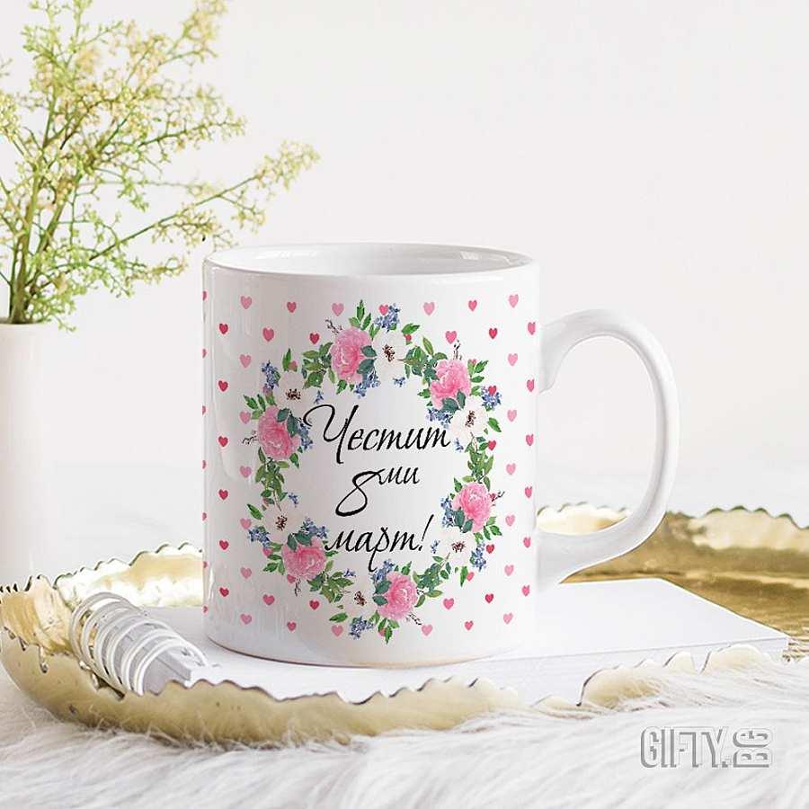 Чаши за 8-ми март за подарък в Gifty.BG