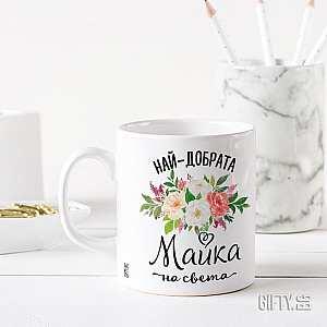Идея за подарък чаша с надпис