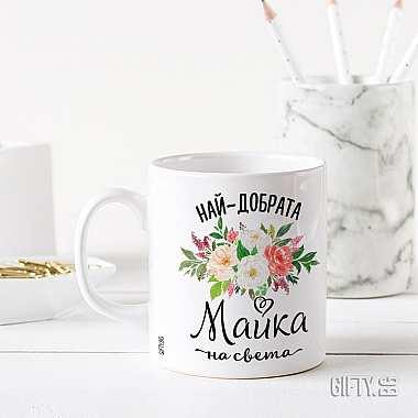 Идея за подарък чаша с надпис за подарък онлайн