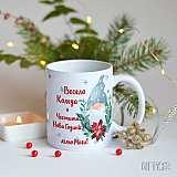Керамична чаша за Коледа