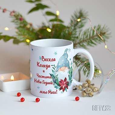 Коледна чаша за подарък