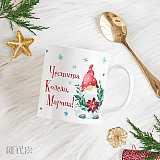 Коледа чаша с име по Ваш избор