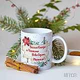 Коледна чаша с име за подарък