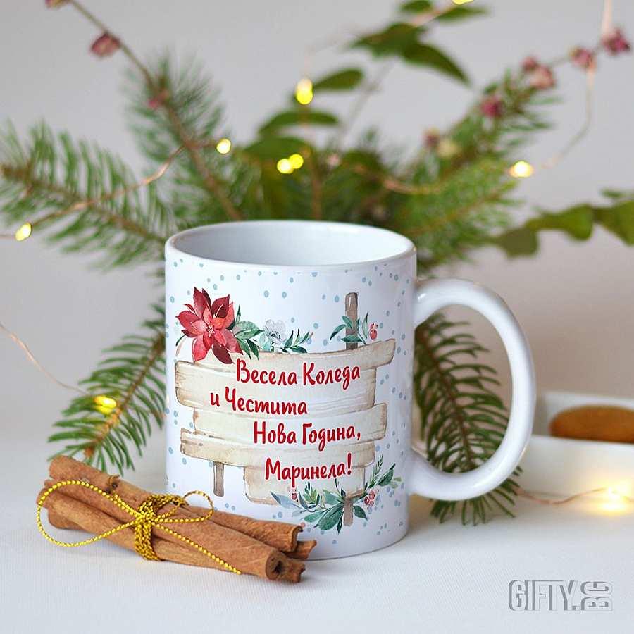 Коледна чаша с име за подарък на майка, баба илиприятелка