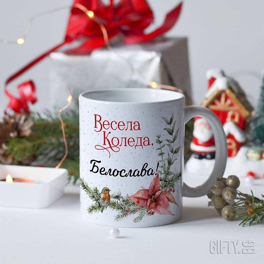 Коледна чаша с надпис за подарък в Gifty.BG