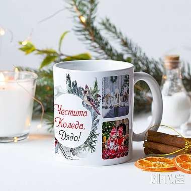 Коледна чаша с три снимки за подарък в Gifty.BG