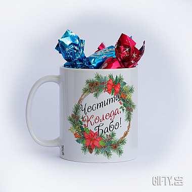 Коледна чаша със снимка по ваш избор за подарък в Gifty.BG