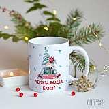 Коледна чаша за кафе и чай с име по избор