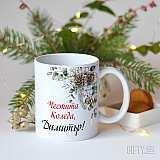 Коледна чаша за мъж  - персонализиран подарък