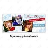Коледна и новогодишна чаша с Ваши снимки за подарък в Gifty.BG