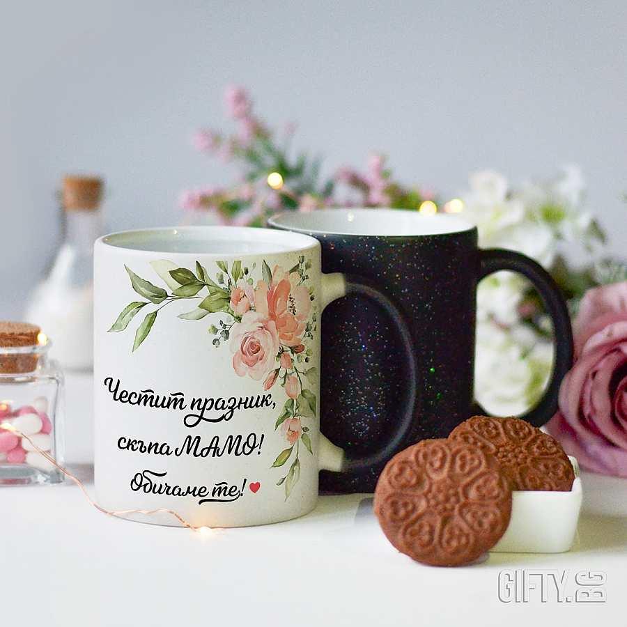 Магическа чаша със снимка и блестящ ефект за подарък - Гифти.бг