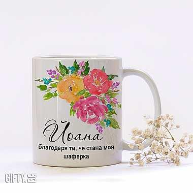 Оригинален подарък за шаферки - фрорална чаша с име и надпис
