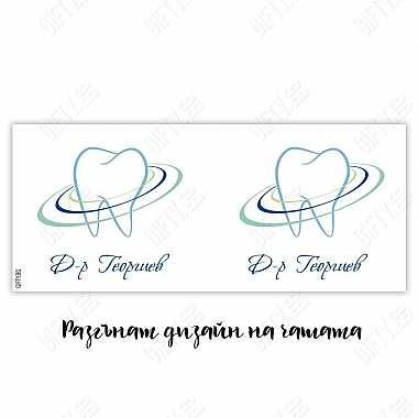 Медицински подаръци чаша за зъболекар за Зъболекар от Gifty.BG