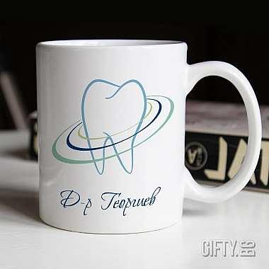 Подарете персонализирана чаша за Зъболекар с неговото име