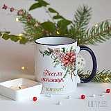 Персонална чаша с коледна звезда за подарък в Gifty.BG